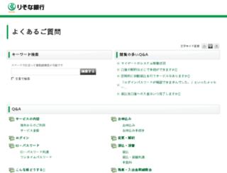 faqrb.resona-gr.co.jp screenshot