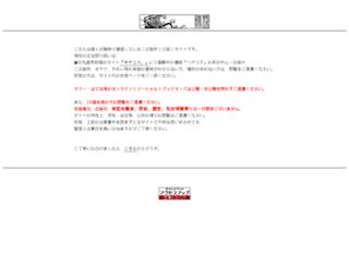 far.under.jp screenshot