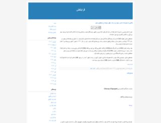 farabanafsh.blogfa.com screenshot