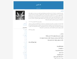 faramushy.blogfa.com screenshot
