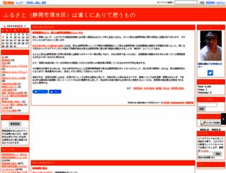 farawayfromshimizu.eshizuoka.jp screenshot
