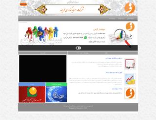 farayandinvest.com screenshot