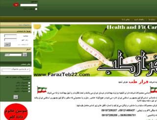 farazteb22.com screenshot