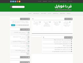 fardamobile.com screenshot