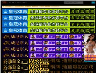 fargo68.com screenshot