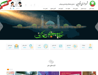 farhangi.qazvin.ir screenshot