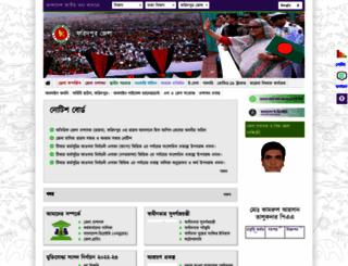 faridpur.gov.bd screenshot