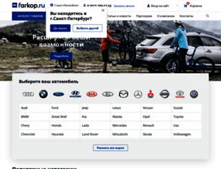 farkop-spb.ru screenshot