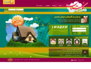 farm.golestan.com screenshot