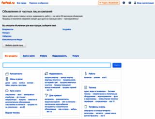 farpost.ru screenshot