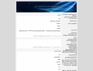 farshadpileste.blogfa.com screenshot