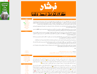 farshadx.blogfa.com screenshot