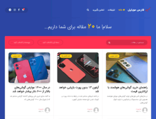 farsmobile.com screenshot