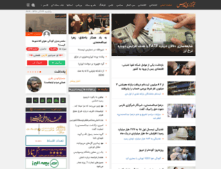 farsnews.com screenshot