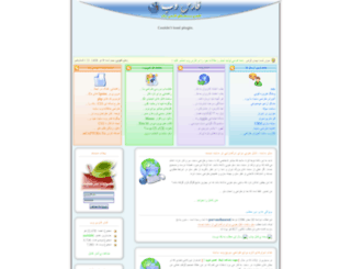 farsweb.ir screenshot