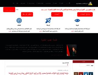 fart.bu.edu.eg screenshot