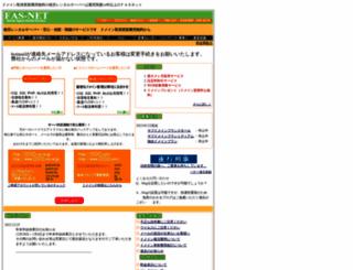 fas.ne.jp screenshot