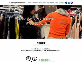 fashion-attendant.com screenshot
