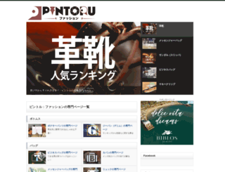 fashion.pintoru.com screenshot