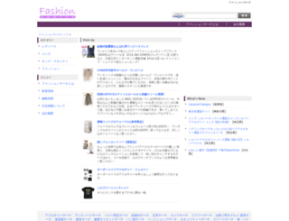 fashion.prnet.jp screenshot