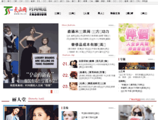 fashion.ts.cn screenshot