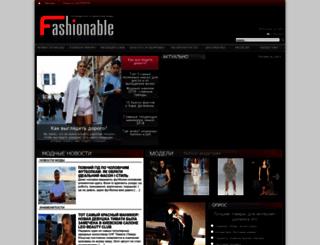fashionable.com.ua screenshot