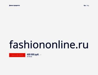 fashiononline.ru screenshot