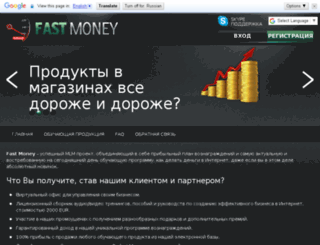 fast-money.bz screenshot