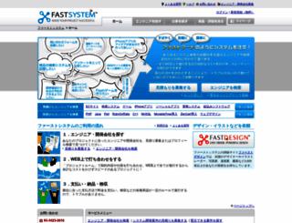 fast-s.com screenshot
