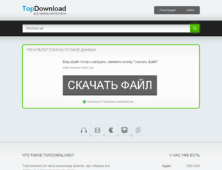 fastdownload1.ru screenshot