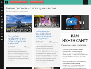 fastpost.org screenshot