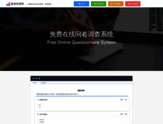 fastvote.cn screenshot