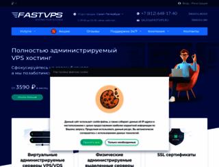 fastvps.ru screenshot
