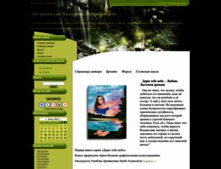 fatalsecret.ucoz.ru screenshot