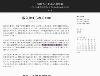 fate-sn-event.com screenshot