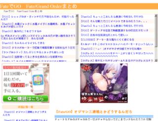 fategomatomato.scblog.link screenshot