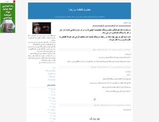 fatemayezahra.blogfa.com screenshot