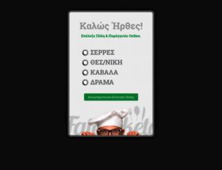 fatepaketo.gr screenshot