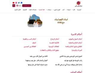 fatwa.islamonline.net screenshot