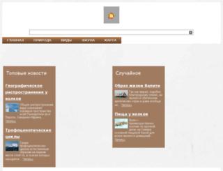 fauarctic.ru screenshot