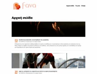 fava.gr screenshot
