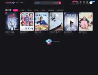 faxian.youku.com screenshot