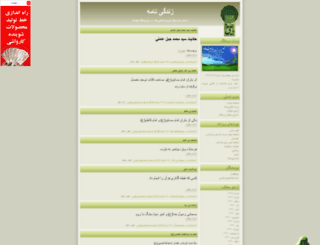 fazelaa.blogfa.com screenshot