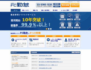 fc-kintai.com screenshot