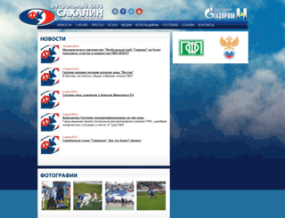fc-sakhalin.ru screenshot