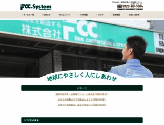 fccsystem.co.jp screenshot