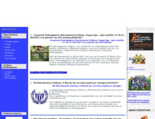 fcmakedonikos.gr screenshot