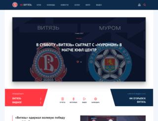 fcvityaz.ru screenshot