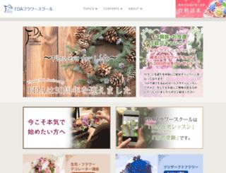 fdafs.jp screenshot