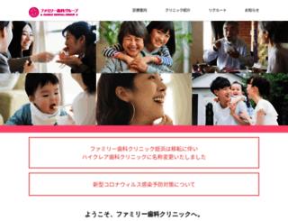 fdc.or.jp screenshot